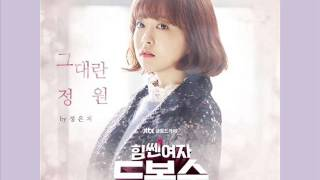 JEONG EUN JI - You Are My Garden HAN+ROM+ENG OST Strong Woman Do Bong Soon  Koreanlovers