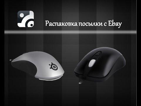 Распаковка посылки с Ebay # 3 - Мышь SteelSeries Kinzu V2.