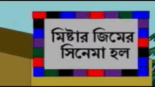 সিনেমা হল । Cinema Hall । Bangla Funny Cartoon