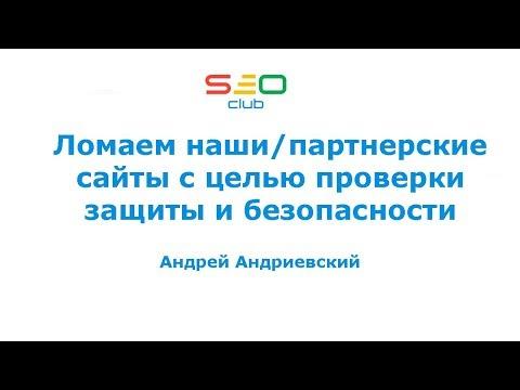 Ломаем наши сайты с целью проверки защиты и безопасности - Андрей Андриевский (SEO Club Ukraine)