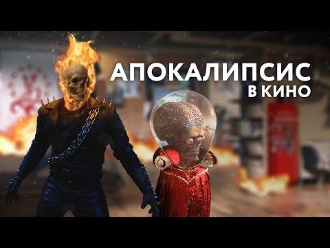 Кинонах - Апокалипсис в кино