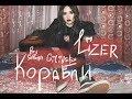 LIZER Корабли Sasha Gilinsky Cover mp3