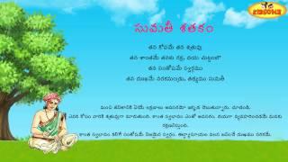Sumathi Satakam || Tana Kopame Tana Satruvu || Telugu Padyalu