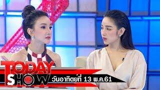 TODAY SHOW 13 พ.ค. 61 (1/2)  Talk show โอ๋ โฮยอน และแพท ณปภา