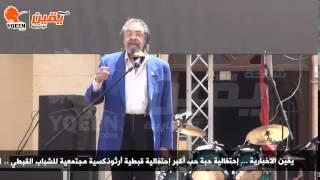 حوار مع الفنان سمير الإسكندراني فى إحتفالية حبة حب أكبر إحتفالية قبطية أرثوذكسية مجتمعية للشباب القب