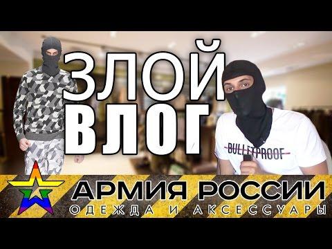 Модный зашквар: Армия России