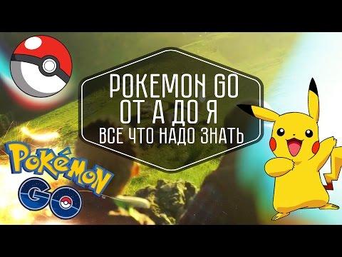 Pokemon Go от А до Я. Обзор и гайд по основным особенностям и фишкам игры.