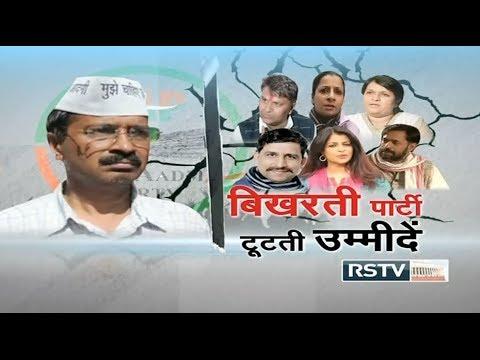 Sarokaar - Split and Crisis in Aam Aadmi Party