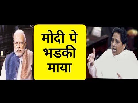 'मोदी पे भडकी माया -जबरदस्त Speech'-BSP Supremo Mayawati slams PM Modi on Beef,Cow,Muslim-Dalit