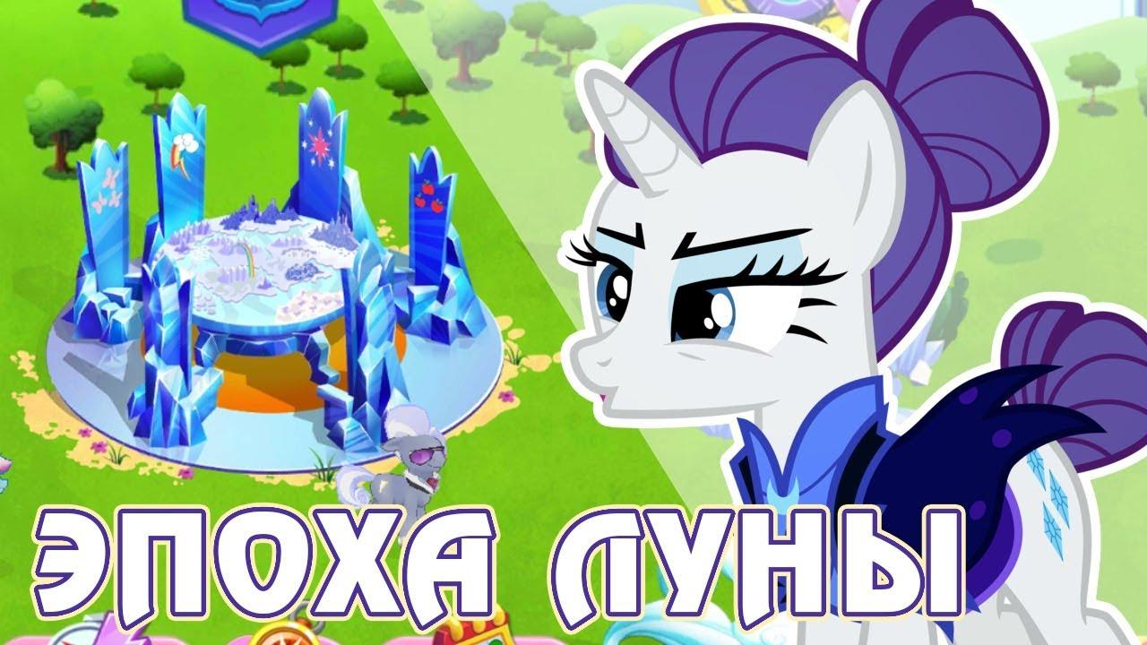 Правление Найтмэр Мун в игре Май Литл Пони (My Little Pony)