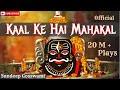 Rudra Shiva Tandava HD New Song  Sundeep Gosswami feat Lord Shiva thumbnail