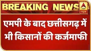 Ghanti Bajao Impact: Chhattisgarh Govt Announces To Waive Off Farmer Loan | ABP News
