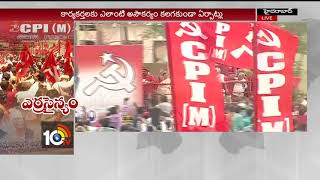 Politburo Members Reached CPIM Open Meeting | #CPM 22nd National Congress | Hyderabad