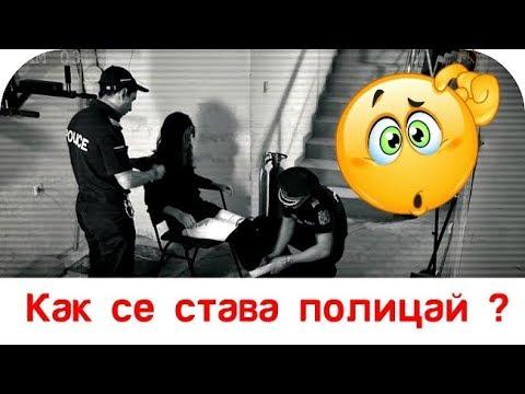 Карикатура - Как се става полицай ? Последен изпит.
