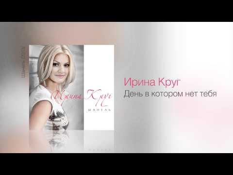 Ирина КРУГ - День в котором нет тебя - Шанель /2013/