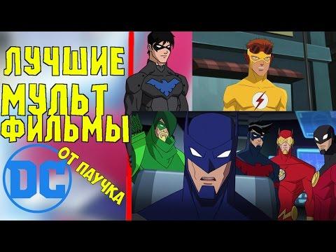 5 Лучших Мультфильмов DC   Паучок Энди