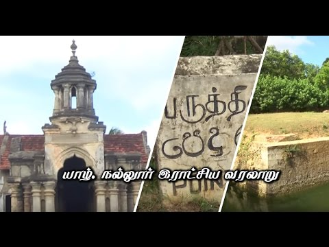 Jaffna kingdom - Part 03 (நல்லூர் இராசதானியின் எச்சங்கள்)
