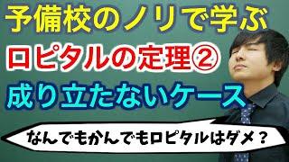 ロピタルの定理②(成り立たないケース)