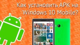 Как установить Android приложение (APK файл) на WIndows 10 Mobile? Самый простой способ