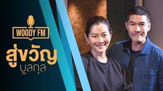 """WOODY FM"" Podcast [Full] #1 สู่ขวัญ บูลกุล"