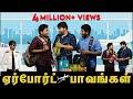 AIRPORT PAAVANGAL   Gopi & Sudhakar   Parithabangal thumbnail