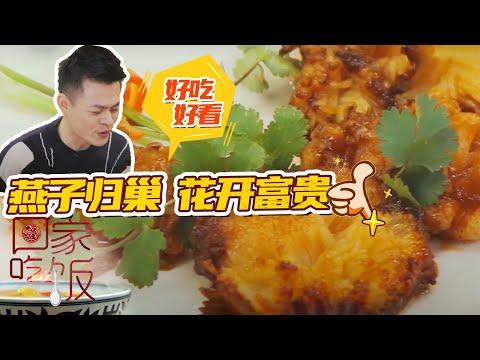 陸綜-回家吃飯-20210202  好菜要有好名字吉祥如意寓意好