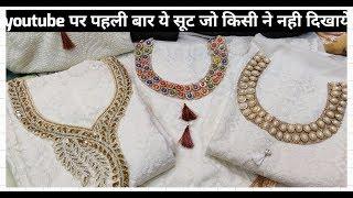 सभी सूट के डिज़ाइन धमाकेदार है wholesale ladies suit market in delhi cheap cheapest in chandni chowk