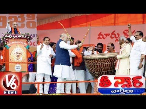 BJP President Amit Shah Telangana Tour | Teenmaar News | V6 News