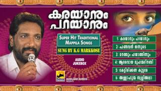 Mappila Pattukal Old Is Gold | Karayanum Parayanum | Hits Of Markose | Malayalam Mappila Songs