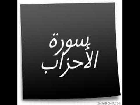 القرآن الكريم  سورة الأحزاب                                     holy quran