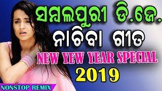 SambalPuri Best Dj Songs collection 2018 new Bass Mix | New Year Special Sambalpurui Dj