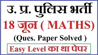 Up police 18 june paper analysis II up police 18 june maths paper solved