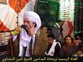 شاهد روائع ريحانة المداحين الشيخ أمين الدشناوى في حفل مولد الشيخ علام بالأقصر