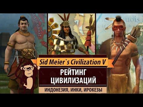Рейтинг цивилизаций в Sid Meier's Civilization V: Индонезия, Инки, Ирокезы