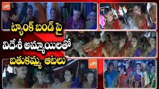 Foreigners Bathukamma Celebrations 2018 at Tank Bund | Hyderabad