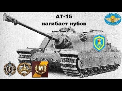 АТ-15 нагибает нубов!