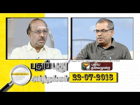 Puthu Puthu Arthangal: Kalaignar Condemns to BJP For Dalit Attack  (22/07/2016)