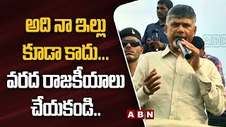 TDP Chief Chandrababu Inspects Flood Affected Areas | Speech at RoadShow | Vijayawada