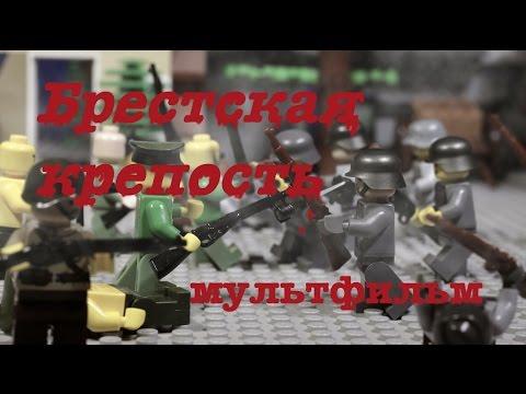 LEGO WW2 BREST FORTRESS DEFENCE / БРЕСТСКАЯ КРЕПОСТЬ ЛЕГО Мультфильм ВОВ