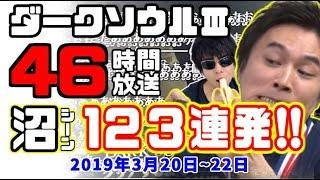加藤純一×もこう「ダークソウル3」沼シーン123連発【2019/03/20~22】