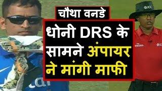 India Vs Srilanka 4th ODI: MS Dhoni convinces Kohli to take review, Umpire fail | Headlines Sports