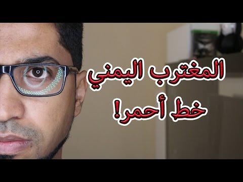 فيديو: المغترب اليمني خط أحمر في السعودية