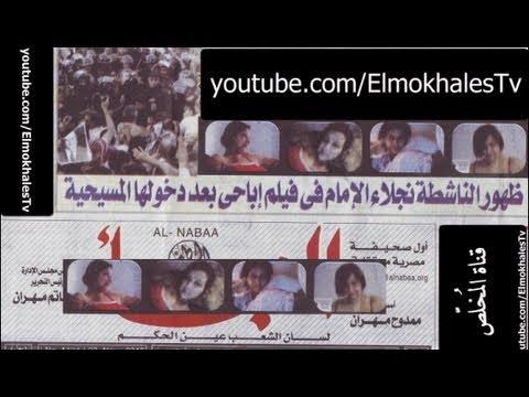 نجلاء الإمام  في فيلم إباحي بعد دخولها المسيحية .. النبأ thumbnail