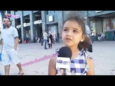 بوليسي أو طبيبة أحلام أطفال مغاربة في سؤال : أشنو بغيتي تكون ملي تكبر؟ thumbnail