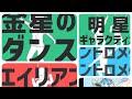 [修正版]『14曲』ナユタン星人全曲メドレー thumbnail