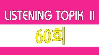 [TOPIK 60] BÀI NGHE TOPIK II kèm phụ đề  -  듣기 지문