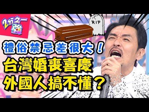 台綜-二分之一強-20180212 台灣婚喪喜慶超複雜!老外少見多怪糗事多?亂撿紅包竟被警告會冥婚?