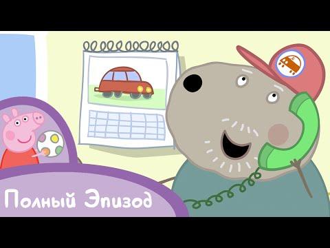 Свинка Пеппа - S02 E17 Автосервис дедушки Пса (Серия целиком)