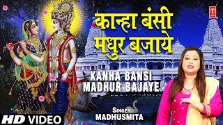 कान्हा बँसी मधुर बजाये Kanha Bansi Madhur Bajaye I MADHUSMITA, New Krishna Bhajan, Full HD Video