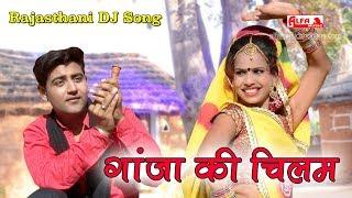 Gaanja Ki Chilam Rajasthani DJ Song Rajasthani 2018 Alfa Music & Films